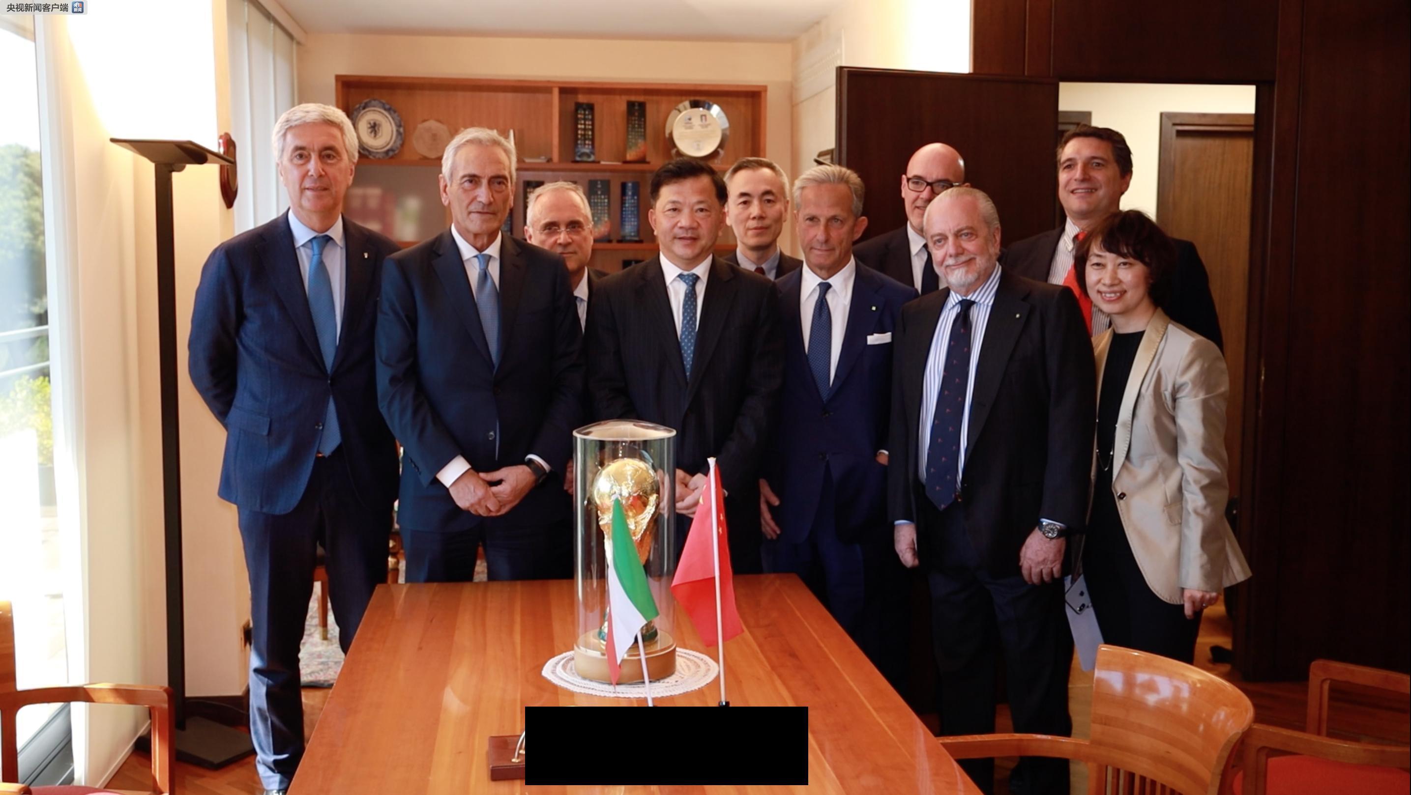 中央廣播電視總臺與意大利足球協會簽署合作諒解備忘錄 意甲聯賽可望常態化進入中國