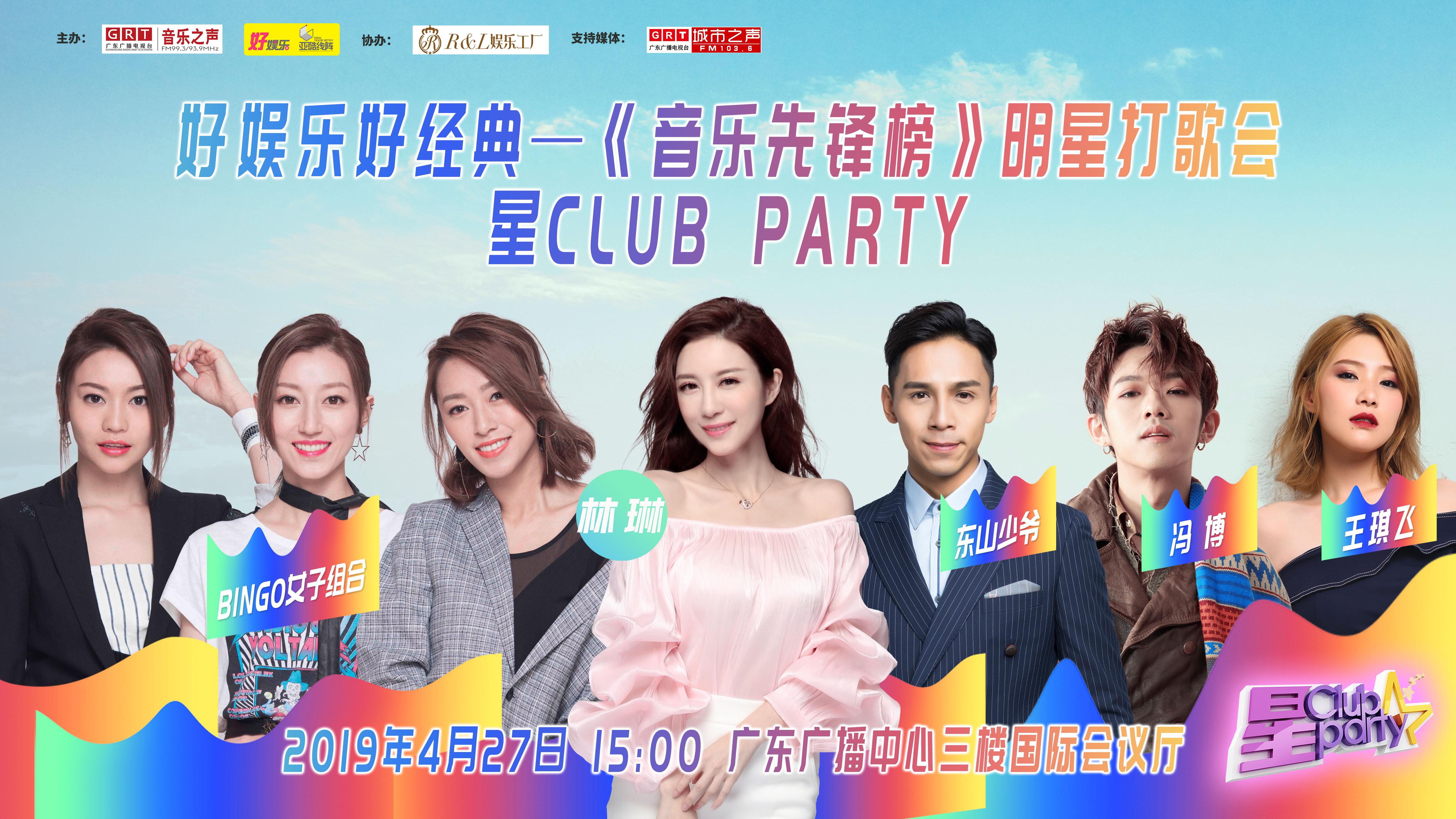好娱乐好经典—星Club Party