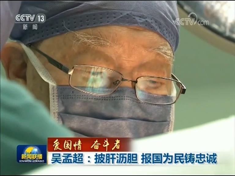【爱国情 奋斗者】吴孟超:披肝沥胆 报国为民铸忠诚