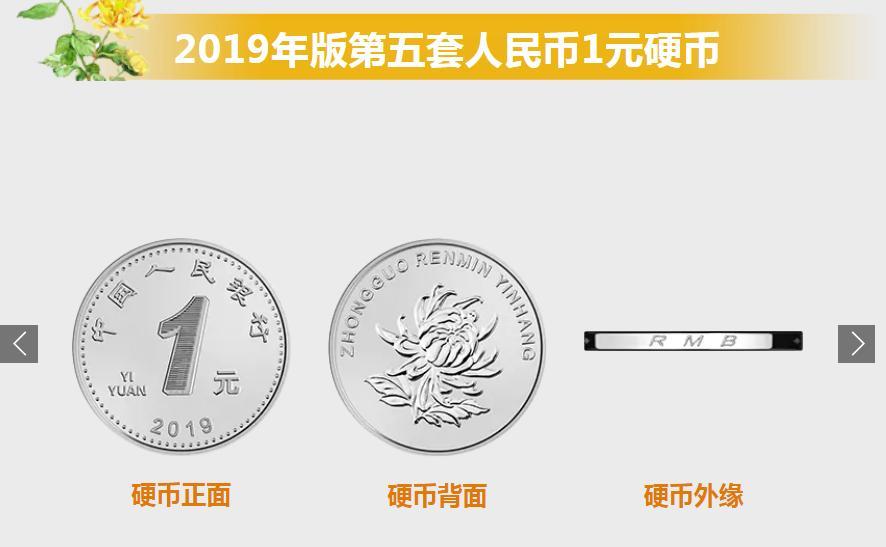 央行将发行2019年版第五套人民币 不包含5元纸币