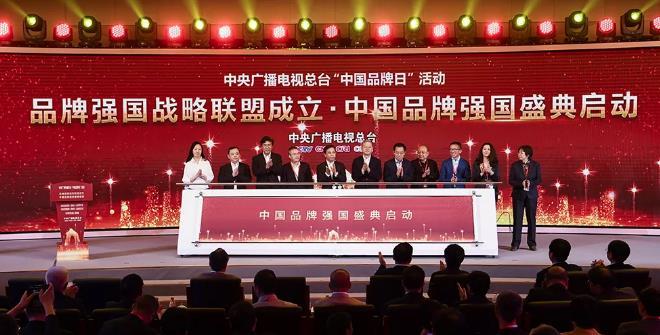"""推进""""三个转变"""" 助力品牌强国 品牌强国战略联盟在京成立 千余成员单位联合发出倡议"""