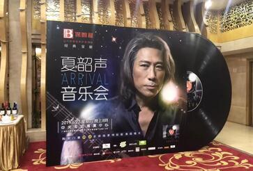 夏韶声宣布广州开唱 专属黑胶回馈乐迷