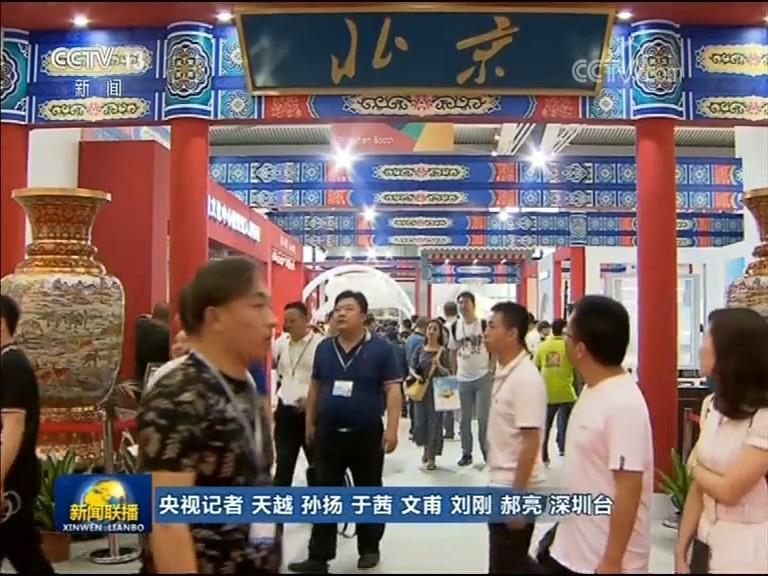 第十五届深圳文博会闭幕:文化旅游融合 扩大文化消费