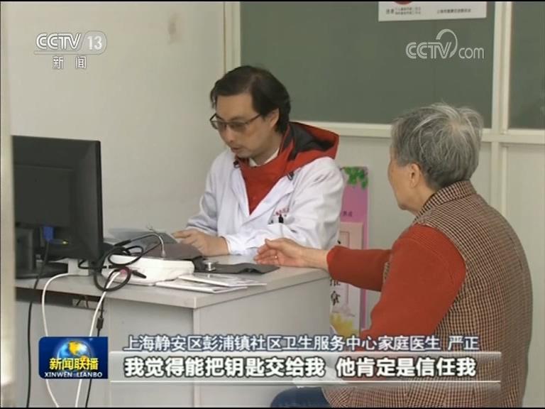 """【愛國情 奮斗者】""""鑰匙醫生""""嚴正:24年守護百姓健康"""
