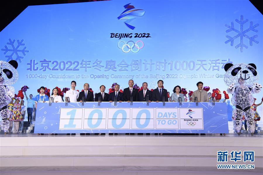 千日太久,只争朝夕——写在北京冬奥会倒计时一千天之际