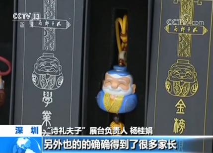 第十五届深圳文博会:新意迭出 传统文化更贴近生活