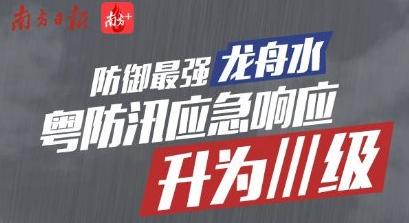 防御最强龙舟水 粤防汛应急响应升为III级
