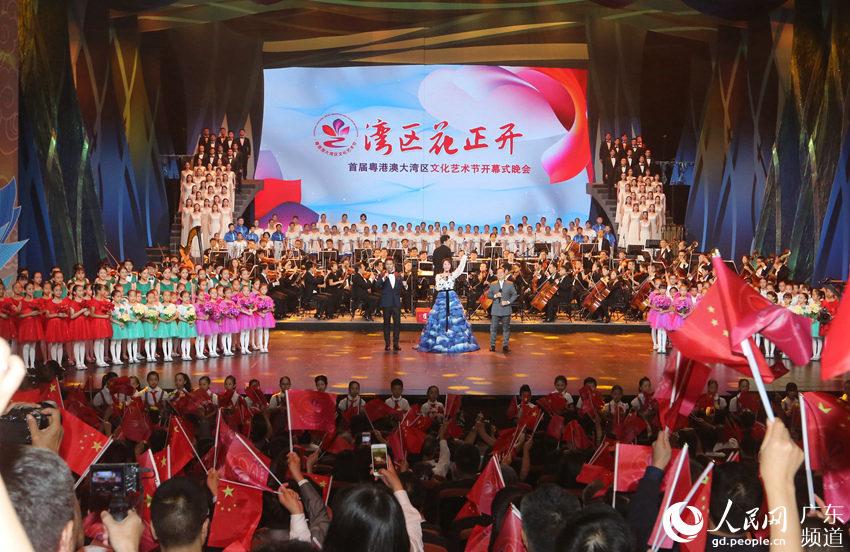 首屆粵港澳大灣區文化藝術節開幕