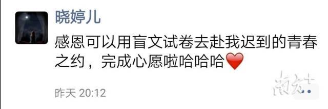 杨晓婷高考结束后发了全盲以来的首条朋友圈。