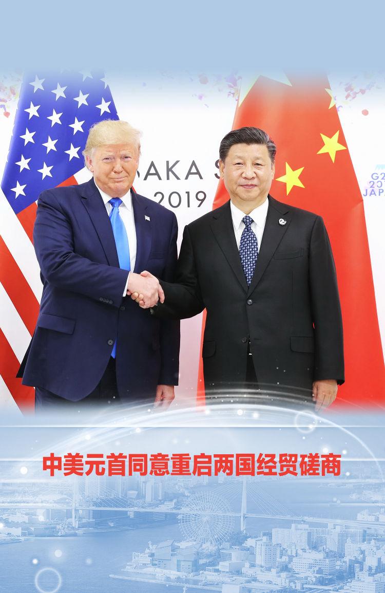 中美元首同意重啟兩國經貿磋商