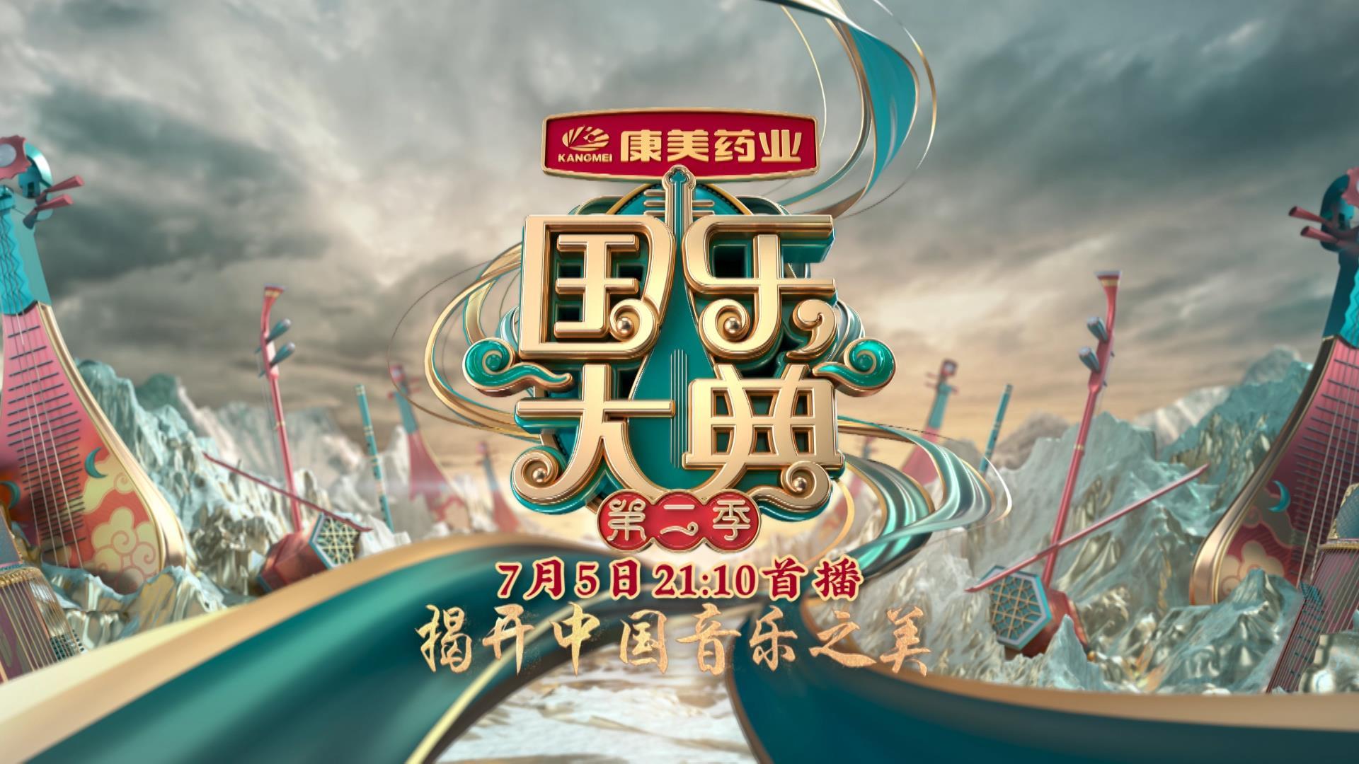 《國樂大典》第二季7月5日開播,張藝謀現身點贊!