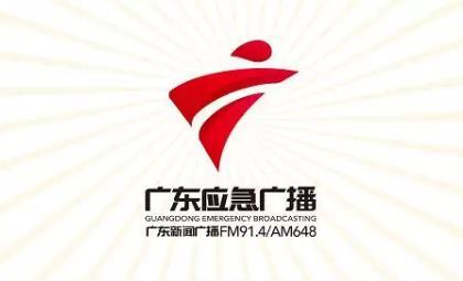 广东应急广播首播成为省应急管理信息广播首发权威平台