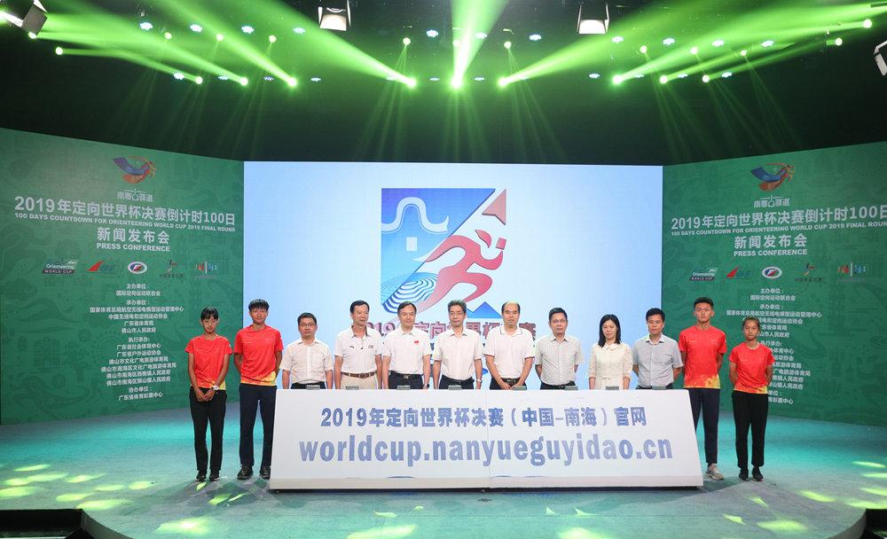 """2019年""""定向世界杯决赛倒计时100天"""" 新闻发布会在广州举行"""