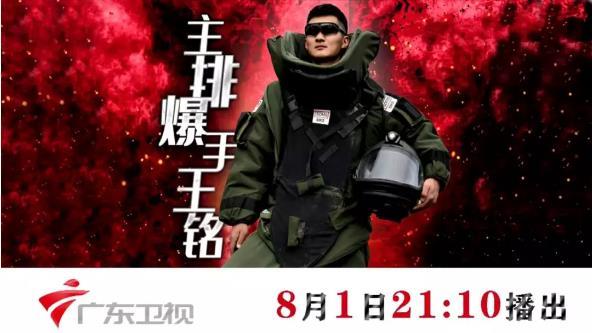 鮮衣怒馬少年時 廣東衛視《青年強·中國強》8月1日21:10首播