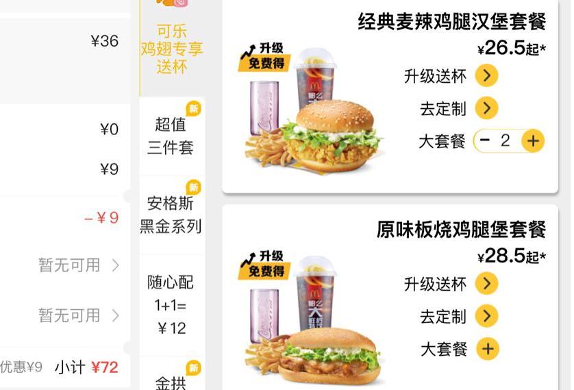 外卖、堂食定价不一 不止麦当劳还有更多,商户有话说