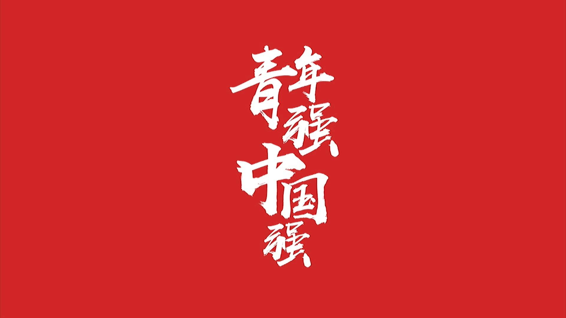 慶祝新中國成立70周年 《青年強?中國強》打響廣東衛視國慶全新版面頭炮