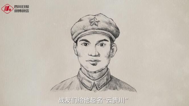 """请记住这个年轻人,他叫""""云贵川"""""""