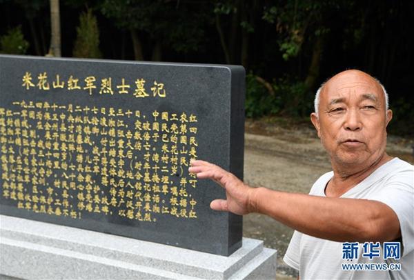 廣西全州:一家人守護紅軍烈士墓85年
