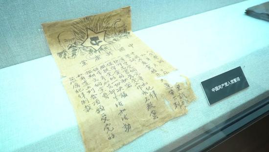 长征时期的中国共产党入党誓词,写在这样的纸上