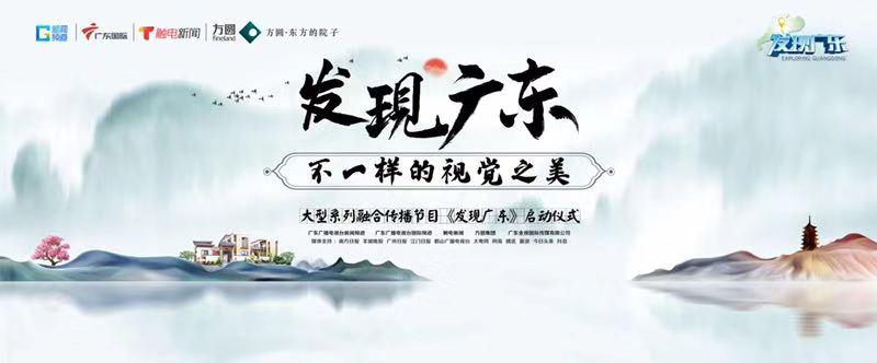 大型系列融合傳播節目《發現廣東》8月16日開啟發現之旅