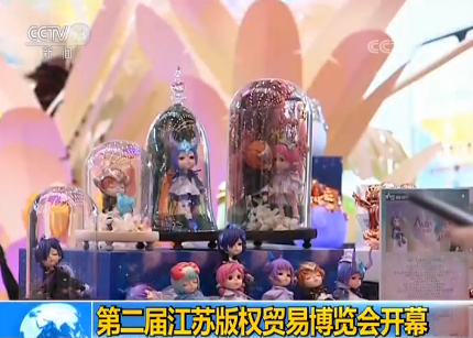 第二届江苏版权贸易博览会开幕 创意产品达1万多种