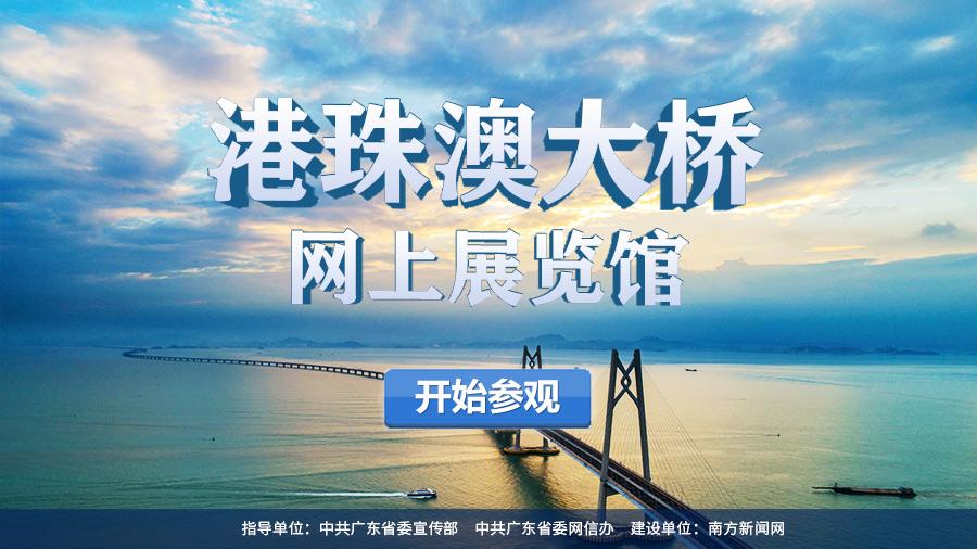 """網上看超級工程——""""港珠澳大橋網上展覽館""""今日正式上線"""