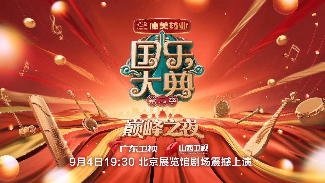 """今晚!这个群星璀璨的国乐""""巅峰之夜""""在京上演!"""