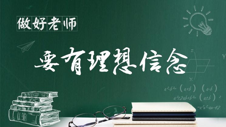 联播+丨如何成为好老师,习近平殷切寄语