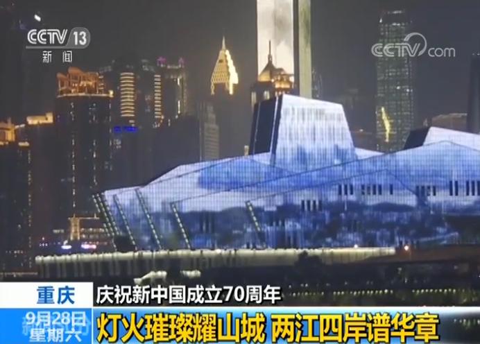 【庆祝新中国成立70周年】重庆:灯火璀璨耀山城 两江四岸谱华章
