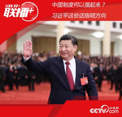 中国制度何以强起来?习近平这些话指明方向