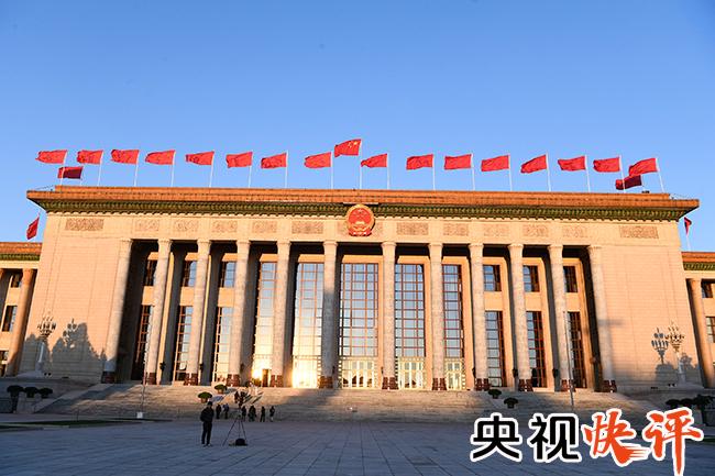 【央视快评】以制度建设巩固改革成果