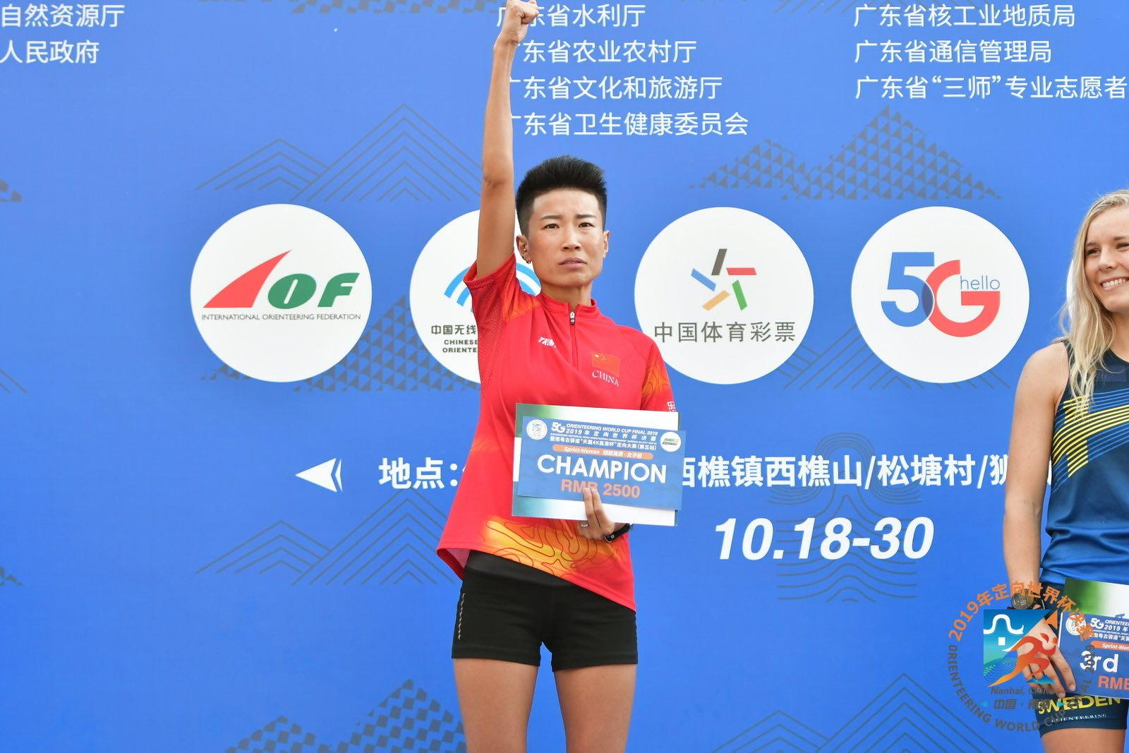 中国队勇夺定向世界杯短距离女子组冠军