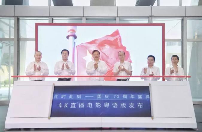 4K粵語版國慶盛典大片:大灣區首映!