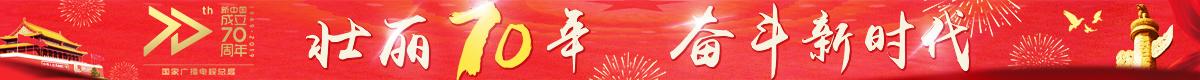 壯麗70年 奮斗新時代 熱烈慶祝中華人民共和國成立70周年