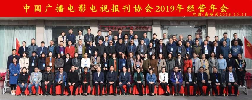 中国广播电影电视报刊协会2019年经营年会在嘉峪关召开