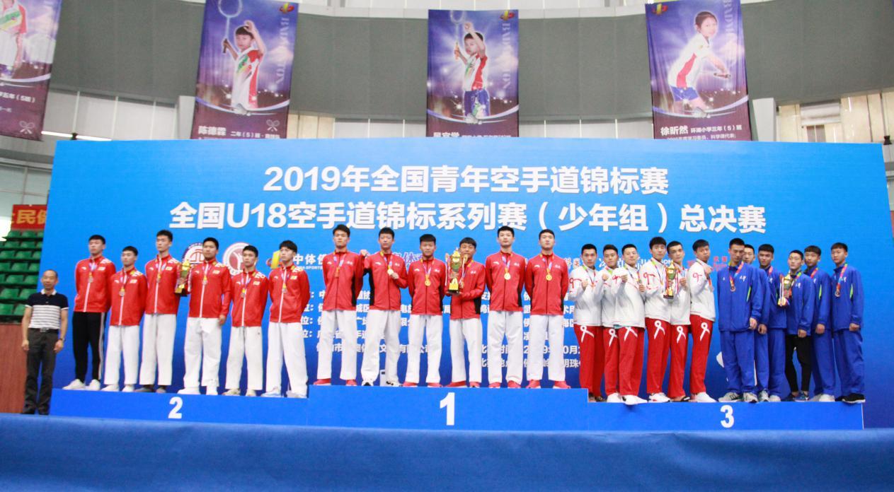 2019年全國青年空手道錦標賽、全國U18空手道錦標系列賽(少年組)總決賽成功舉辦