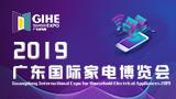 2019廣東國際家電博覽會