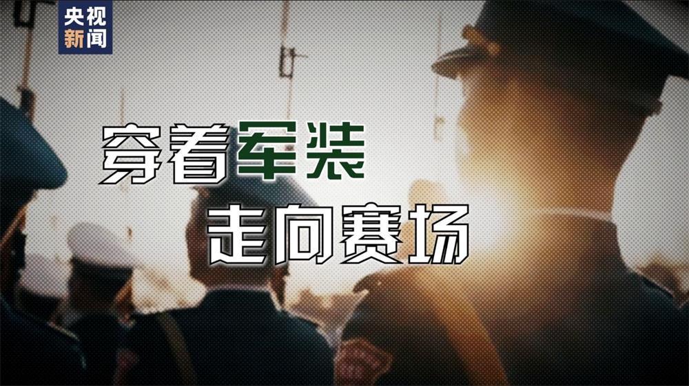 第七届世界军人运动会微视频|穿着军装 走向赛场