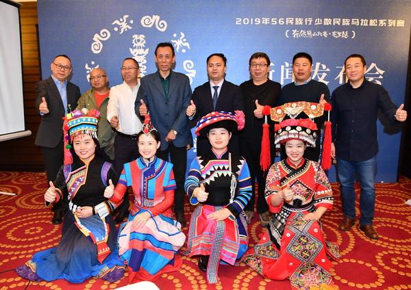 56民族行少數民族馬拉松系列賽新聞發布會在京順利召開