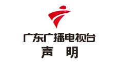 廣東廣播電視臺嚴正聲明