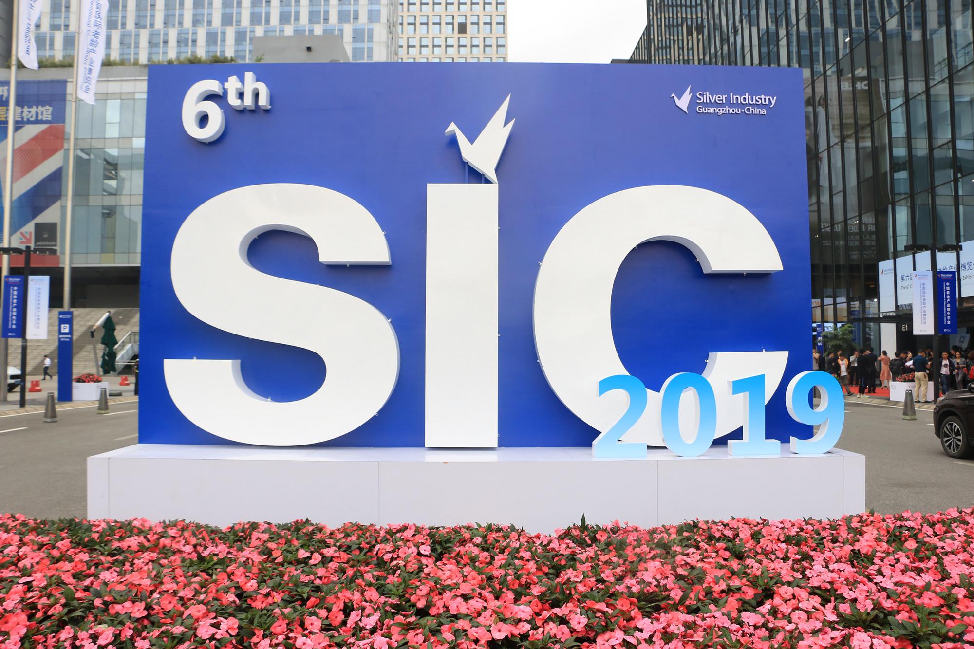 第六届中国国际老龄产业博览会 高科技智能养老产品全新亮相