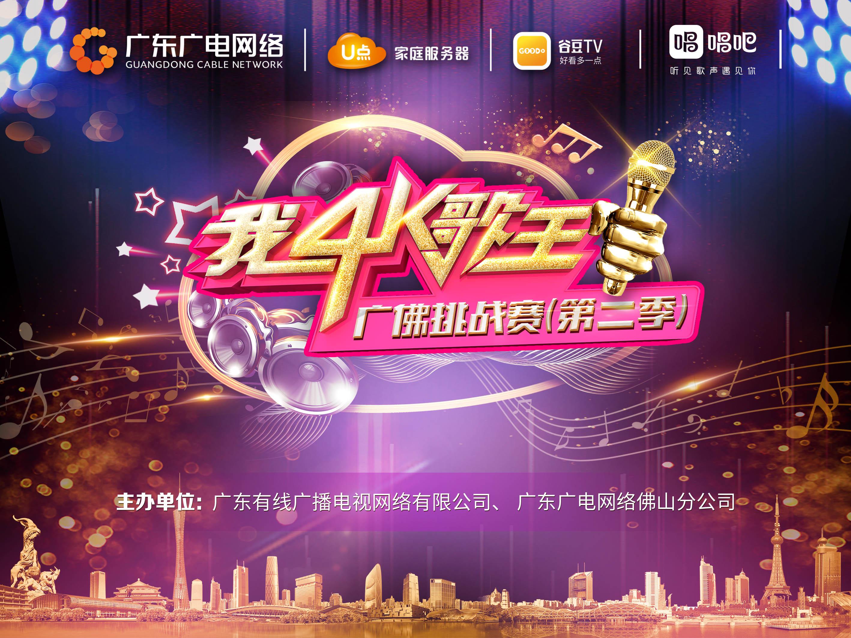 """百萬家庭同K歌 """"我4K歌王""""廣佛挑戰賽第二季開始"""