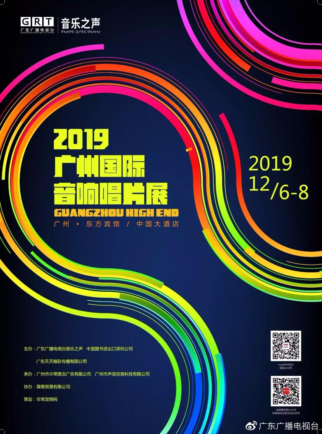 2019廣州國際音響唱片展12月6日開幕