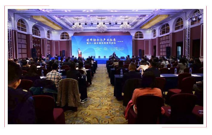 第十一届中国电视南方论坛暨第九届中国电视满意度博雅榜发布会在镇江举办