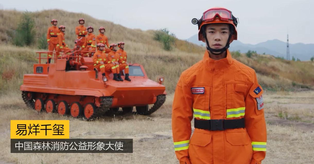 为了消防员、为了自身安全,请提高森林防火意识!