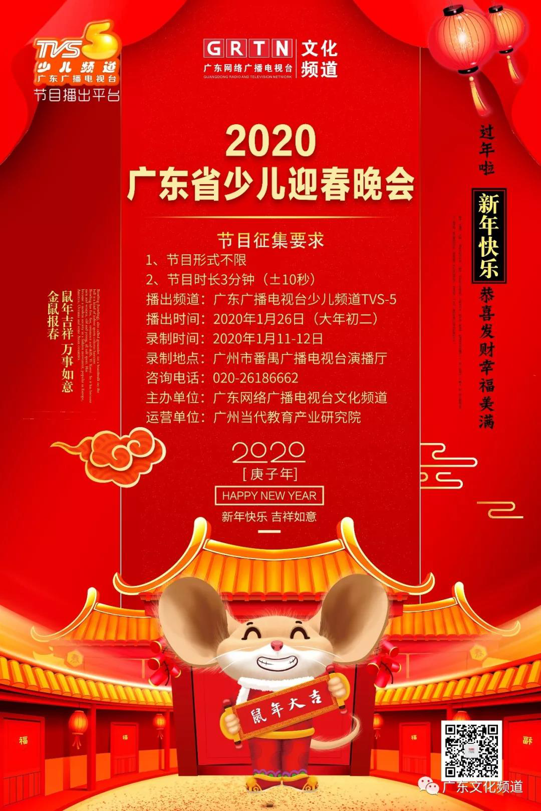 2020广东省少儿迎春晚会节目征集