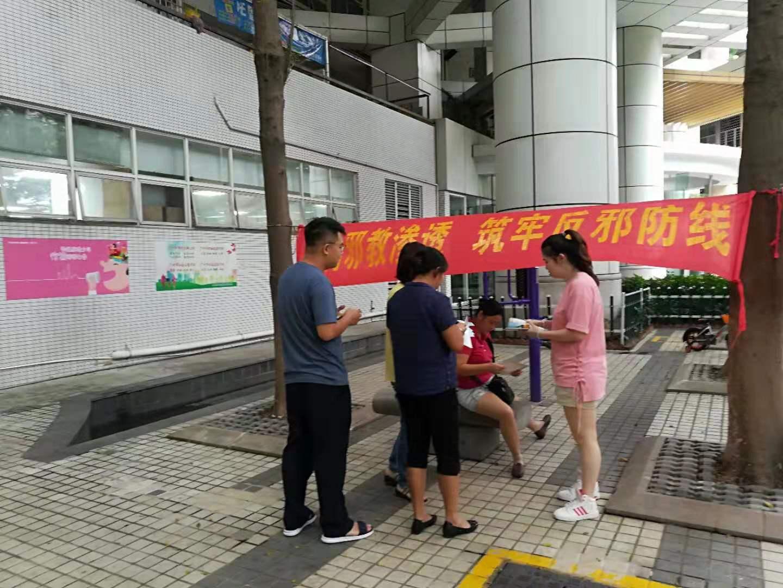 天河区天园街东晖社区开展反邪教宣传活动
