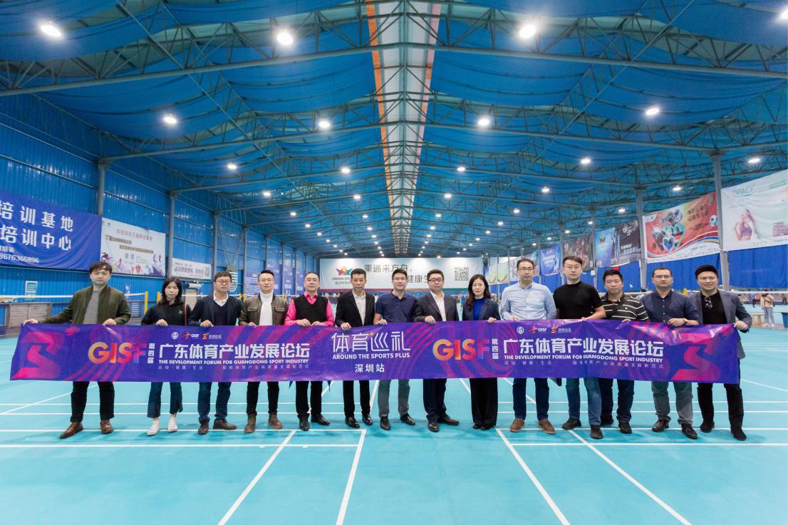 第四屆廣東體育產業發展論壇巡禮 深圳體育展示速度+質量