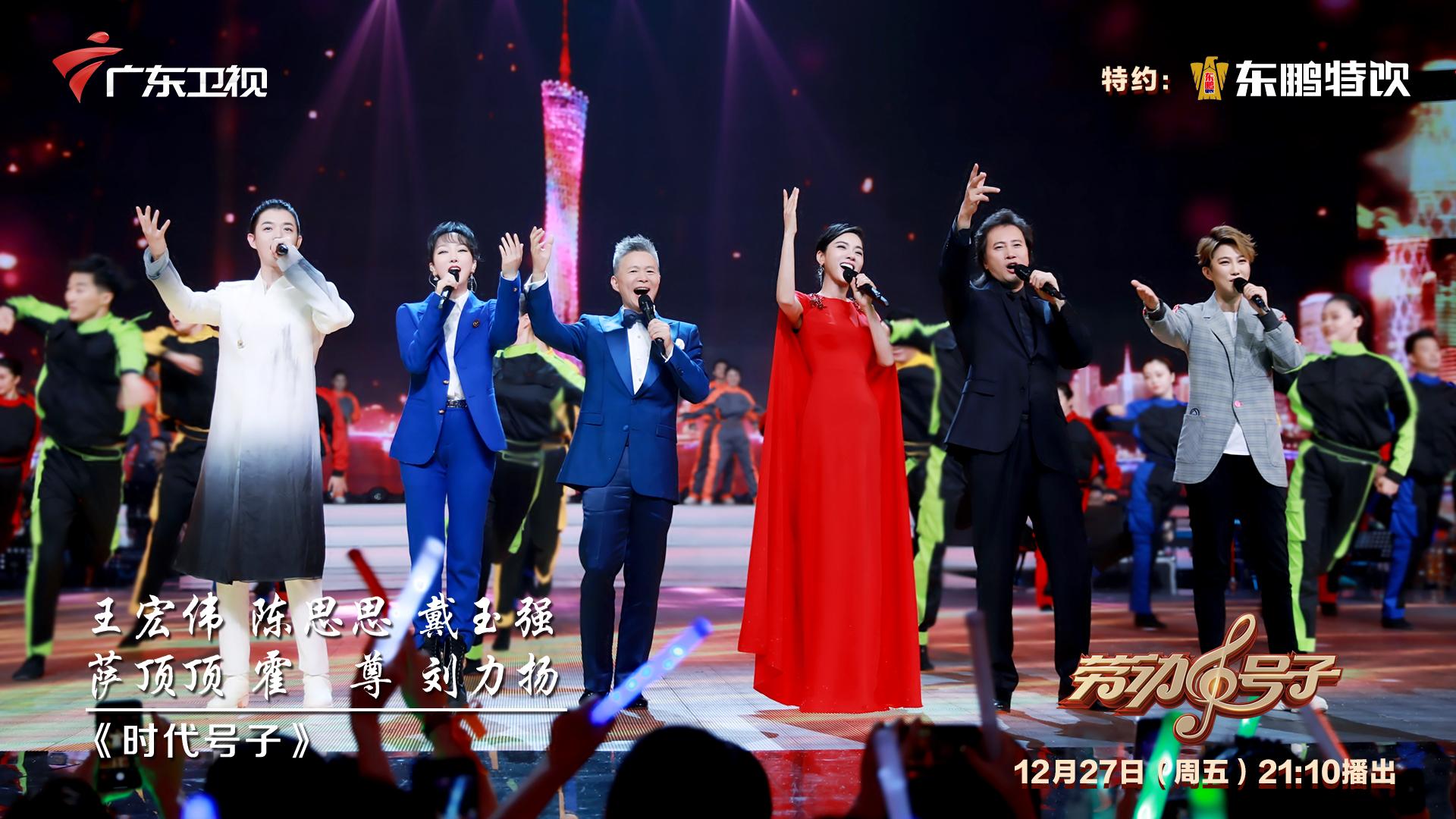《劳动号子》致敬之夜:王宏伟、戴玉强、陈思思、霍尊、萨顶顶、刘力扬联袂唱号子
