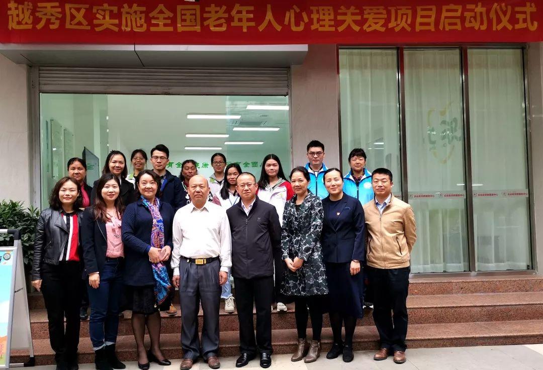 关爱老年人,心理健康需重视! 广州越秀区实施全国老年人心理关爱项目正式启动